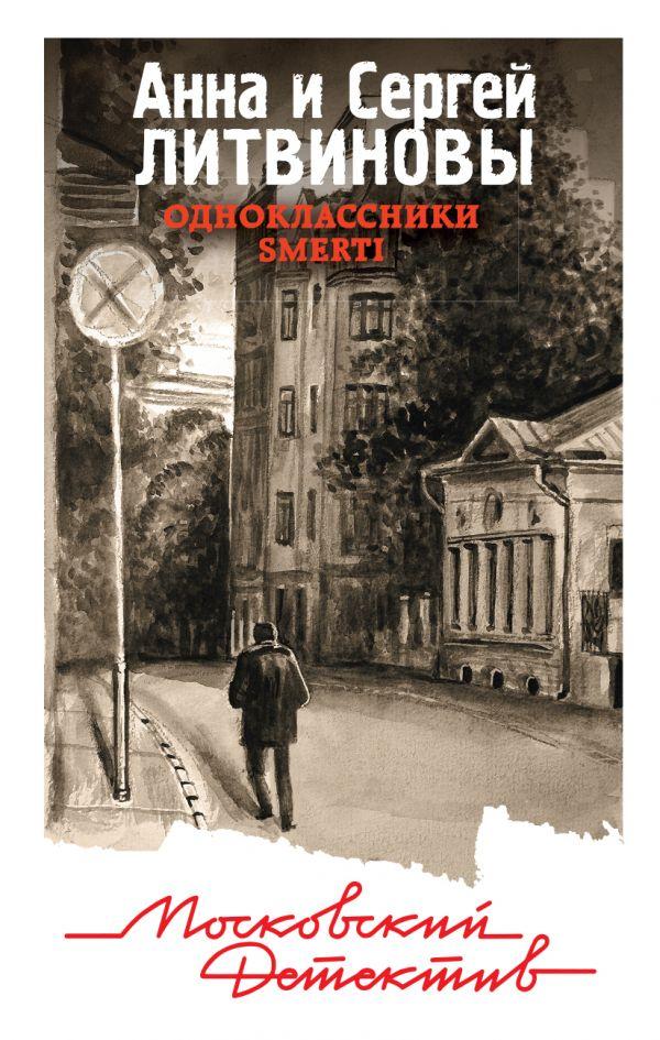 Купить Одноклассники smerti, Сергей Литвинов, 978-5-04-097076-6