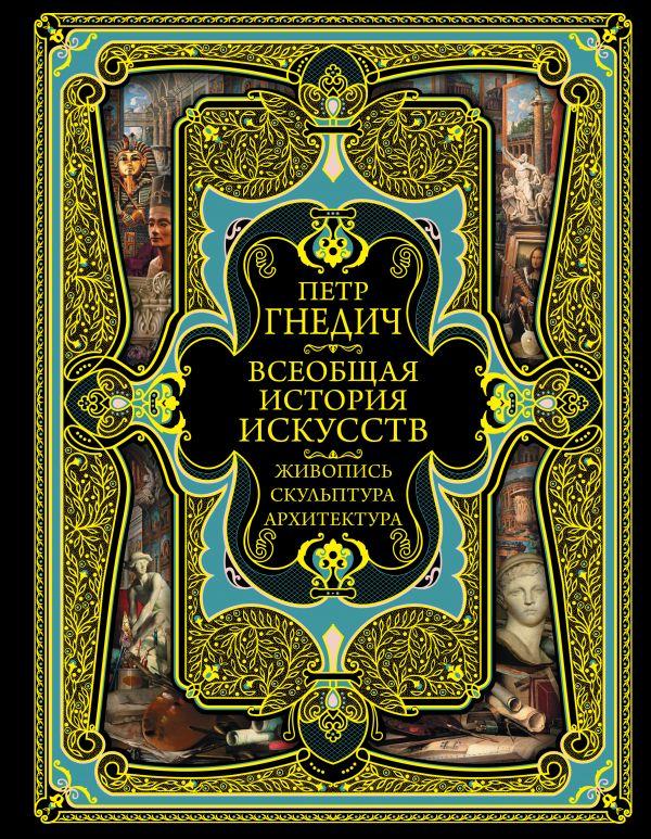 Купить Всеобщая история искусств, Петр Гнедич, 978-5-04-088797-2