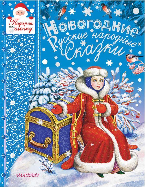 Купить Новогодние русские народные сказки, Алексей Толстой, 978-5-17-110564-8