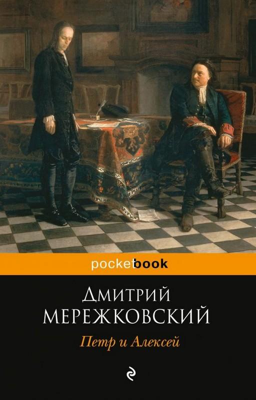 Купить Петр и Алексей, Дмитрий Мережковский, 978-5-04-092711-1
