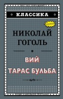Книга Вий. Тарас Бульба