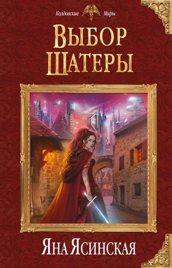 Купить Выбор Шатеры, Яна Ясинская, 978-5-04-092568-1
