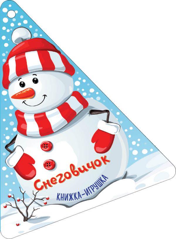 Купить Новогодняя ёлочка и снеговичок, Инна Гамазкова, 978-5-17-109127-9