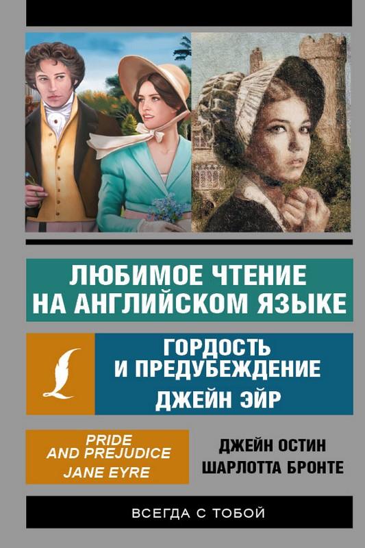 Купить Любимое чтение на английском языке: Гордость и предубеждение. Джейн Эйр, Джейн Остин, 978-5-17-111185-4