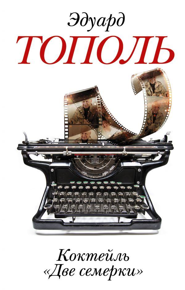Купить Рассказы, Коктейль 'Две семерки', Эдуард Тополь, 978-5-17-095132-1