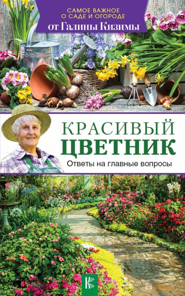 Купить Красивый цветник. Ответы на главные вопросы, Галина Кизима, 978-5-17-106479-2