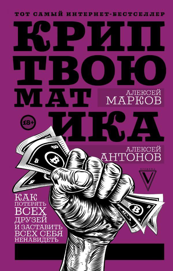 Купить Криптвоюматика. Как потерять всех друзей и заставить всех себя ненавидеть, Алексей Антонов, 978-5-17-109364-8