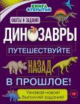 Книга Динозавры. Путешествуйте назад в прошлое!