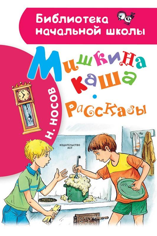 Купить Мишкина каша. Рассказы, Николай Носов, 978-5-17-109802-5