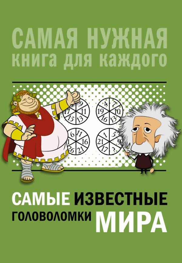 Купить Самые известные головоломки мира, Татьяна Шабан, 978-5-17-107762-4