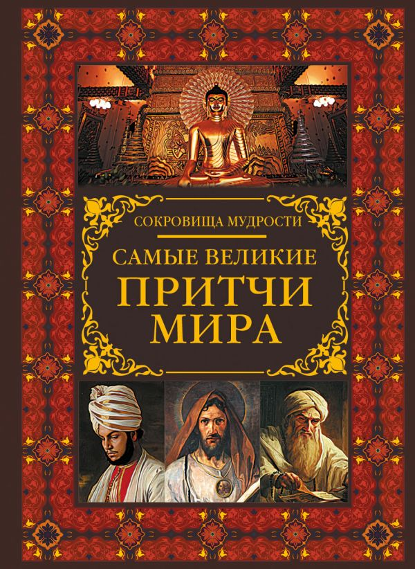 Купить Самые великие притчи мира, Мария Закотина, 978-5-17-110637-9