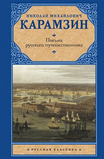 Купить Письма русского путешественника, Николай Карамзин, 978-5-17-109349-5