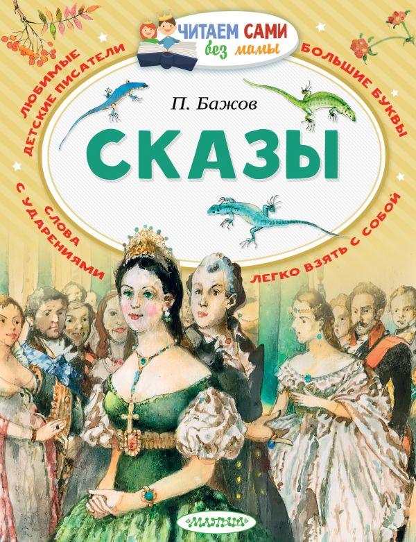 Купить Сказы, Павел Бажов, 978-5-17-105442-7