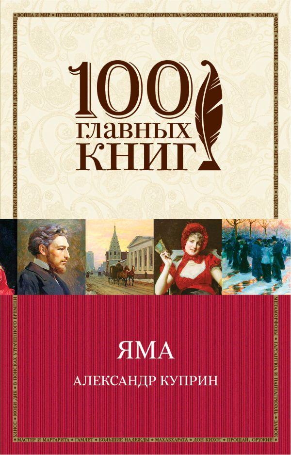 Купить Яма, Александр Куприн, 978-5-04-097617-1
