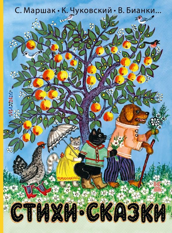 Купить Стихи и сказки, Корней Чуковский, 978-5-17-111930-0