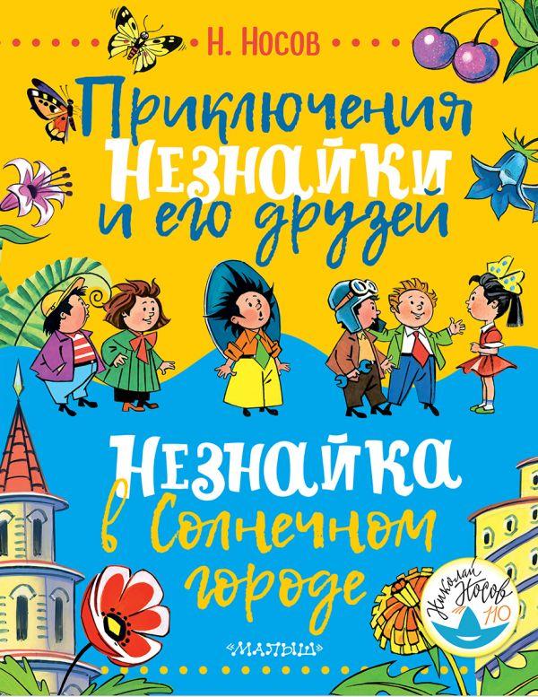 Купить Приключения Незнайки и его друзей. Незнайка в Солнечном городе, Николай Носов, 978-5-17-109824-7