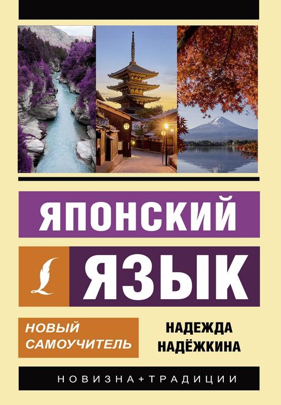 Купить Японский язык. Новый самоучитель, Надежда Надежкина, 978-5-17-111209-7