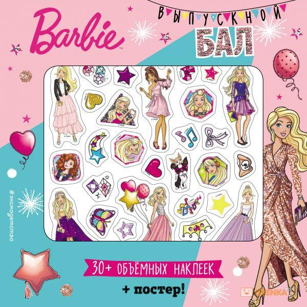 Купить Barbie. Выпускной бал (+ плакат и 3D наклейки), Ирина Позина, 978-5-04-092166-9