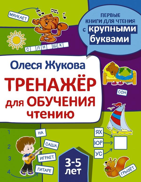 Купить Тренажер для обучения чтению, Олеся Жукова, 978-5-17-109820-9