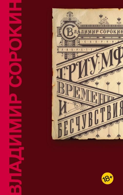 Купить Триумф Времени и Бесчувствия, Владимир Сорокин, 978-5-17-108520-9