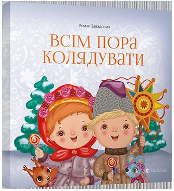 Купить Всім пора колядувати, Роман Завадович, 978-617-679-653-4