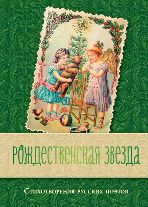 Купить Рождественская звезда. Стихотворения русских поэтов, Игорь Северянин, 978-5-04-097977-6