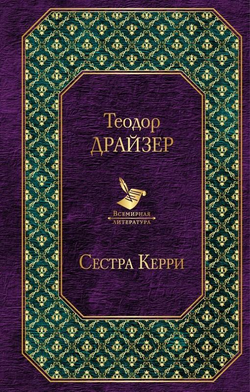 Купить Сестра Керри, Теодор Драйзер, 978-5-04-098588-3