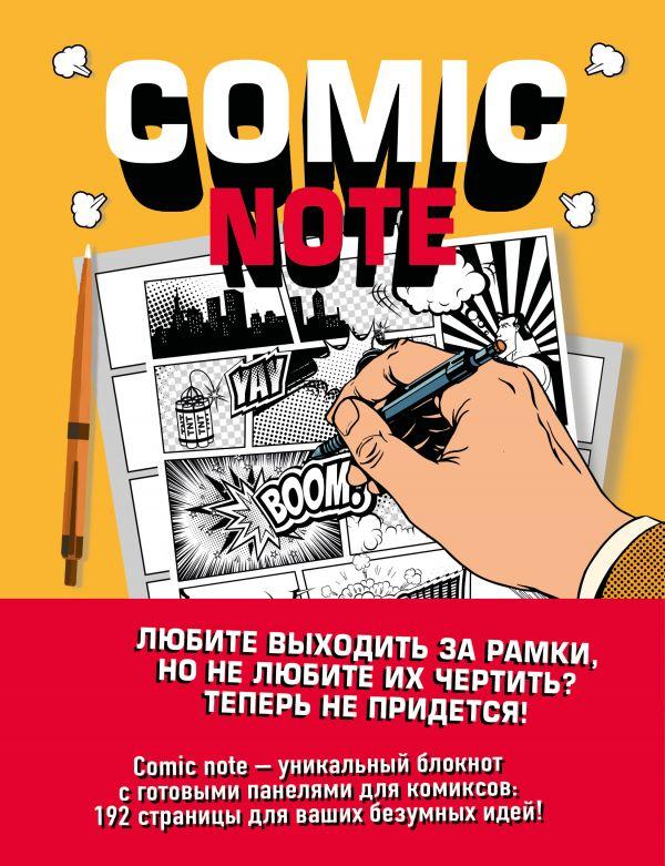 Купить Comic Note. Скетчбук для создания собственного комикса, Ангелина Шапиро, 978-5-04-090003-9