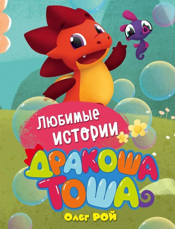 Купить Любимые истории, Олег Рой, 978-5-04-098359-9