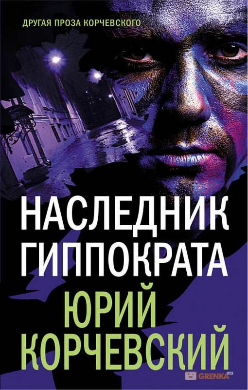 Купить Наследник Гиппократа, Юрий Корчевский, 978-5-04-096743-8