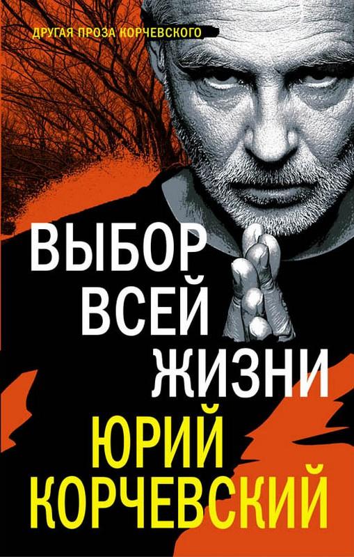 Купить Выбор всей жизни, Юрий Корчевский, 978-5-04-097557-0
