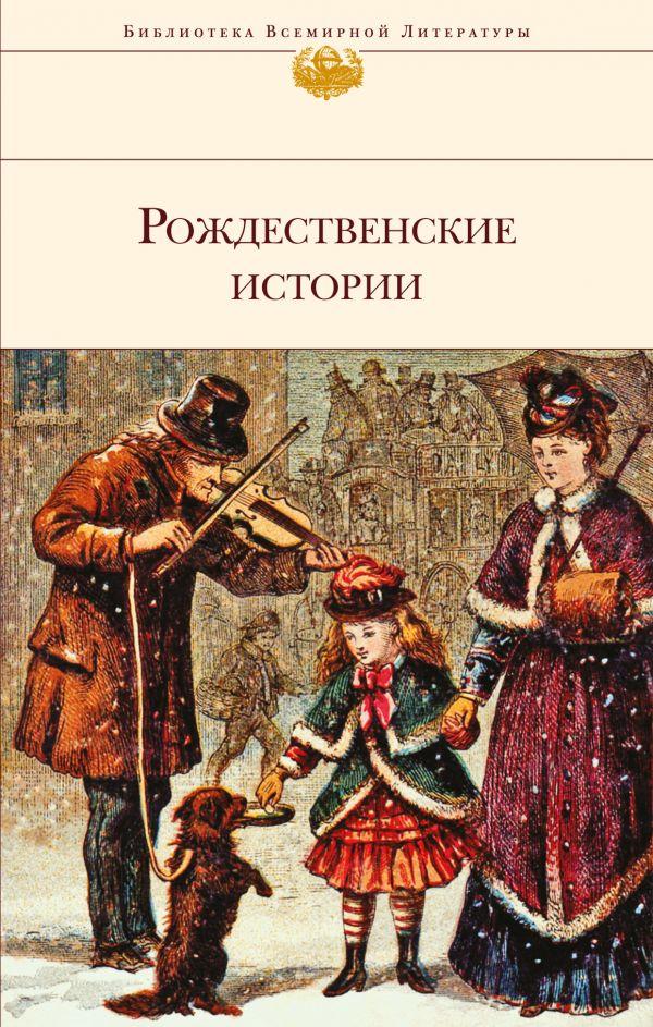 Купить Рождественские истории, Чарльз Диккенс, 978-5-699-99940-8