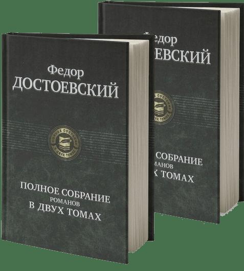 Купить Полное собрание романов в 2 томах (суперкомплект из 2 книг), Федор Достоевский, 978-5-9922-0320-2, 978-5-9922-0332-5