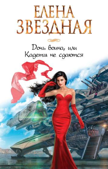 Купить Дочь воина, или Кадеты не сдаются, Елена Звездная, 978-5-04-093108-8