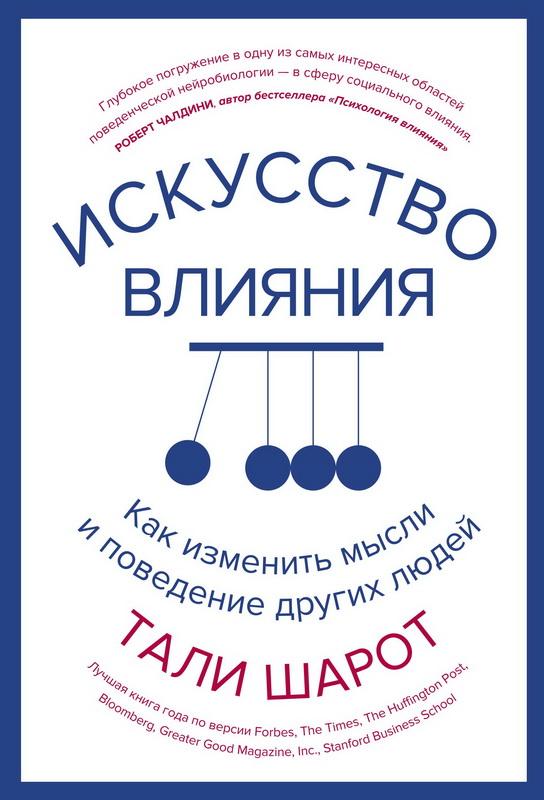 Купить Искусство влияния. Как изменить мысли и поведение других людей, Тали Шарот, 978-5-389-13529-1