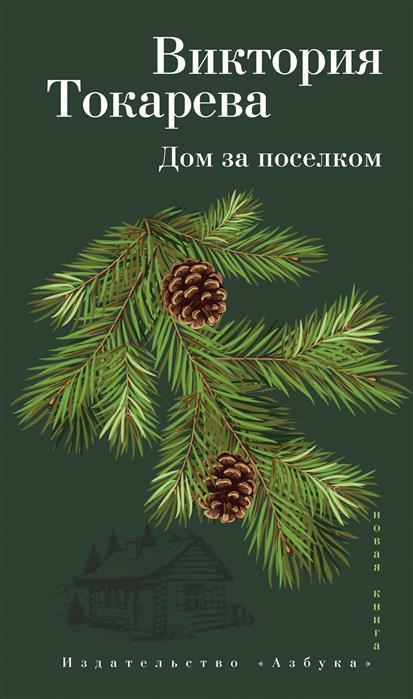 Купить Дом за поселком, Виктория Токарева, 978-5-389-15631-9