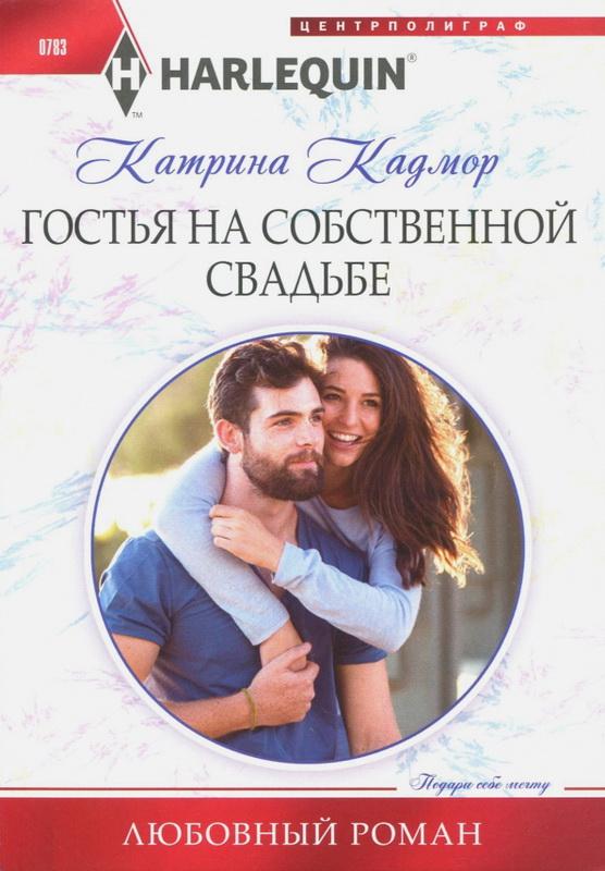 Купить Романы, Гостья на собственной свадьбе, Катрина Кадмор, 978-5-227-07989-3
