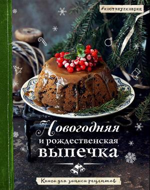 Купить Новогодняя и рождественская выпечка. Книга для записи рецептов, Тата Червонная, 978-5-04-090957-5