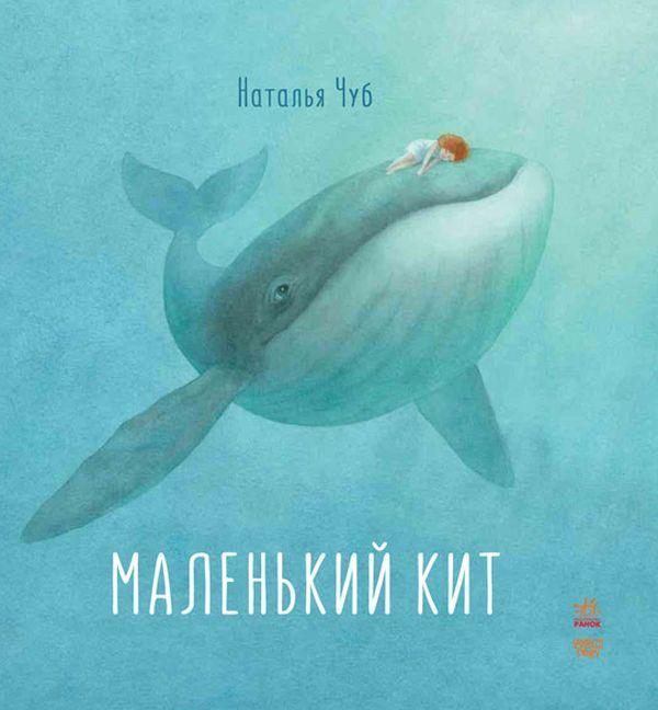 Купить Маленький Кит, Наталья Чуб, 978-617-09-2899-3