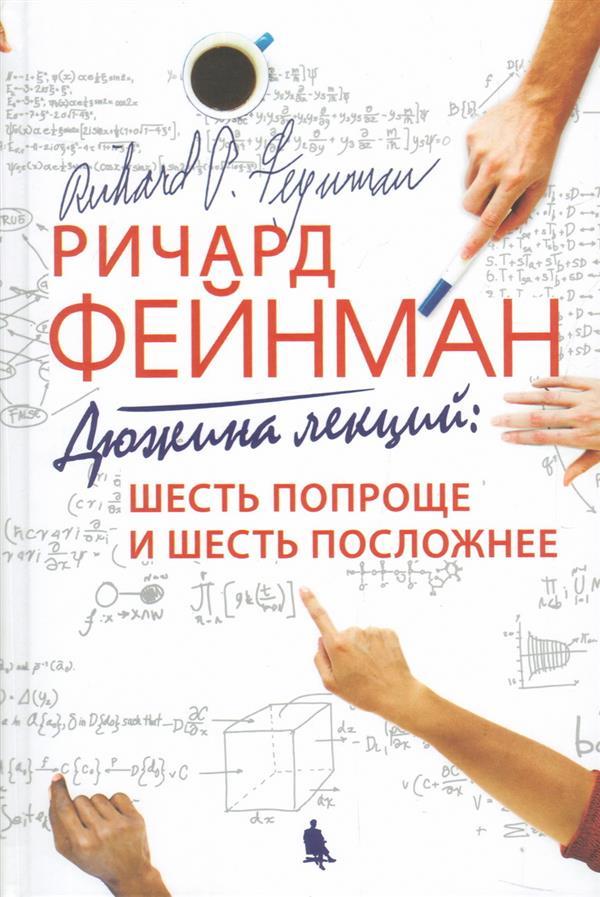 Купить Дюжина лекций. Шесть попроще и шесть посложней, Ричард Фейнман, 978-5-00101-127-9