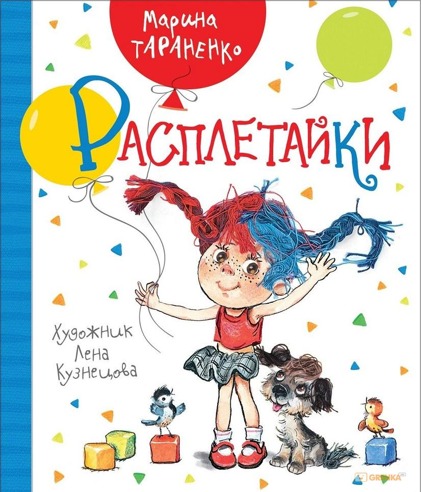 Купить Расплетайки, Марина Тараненко, 978-5-353-08936-0