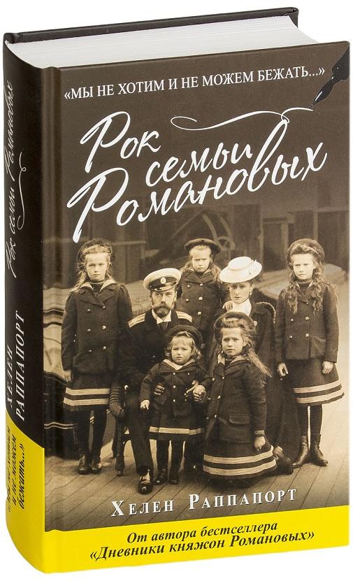 Купить Рок семьи Романовых. 'Мы не хотим и не можем бежать...', Хелен Раппапорт, 978-5-04-091149-3