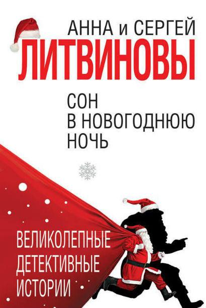 Купить Сон в новогоднюю ночь, Сергей Литвинов, 978-5-04-098339-1