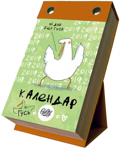 Купить Календар Gifty 'Ні дня без гуся' на 2019 рік (27529)
