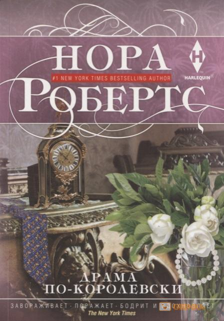 Купить Драма по-королевски, Нора Робертс, 978-5-227-08100-1