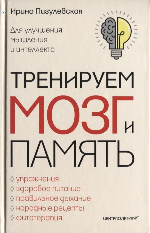 Купить Тренируем мозг и память, Ирина Пигулевская, 978-5-227-08074-5
