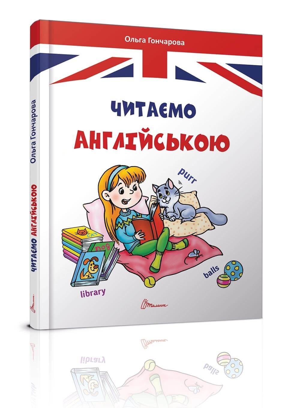 Купить Читаємо англійською, Елена Гончарова, 978-966-935-532-4