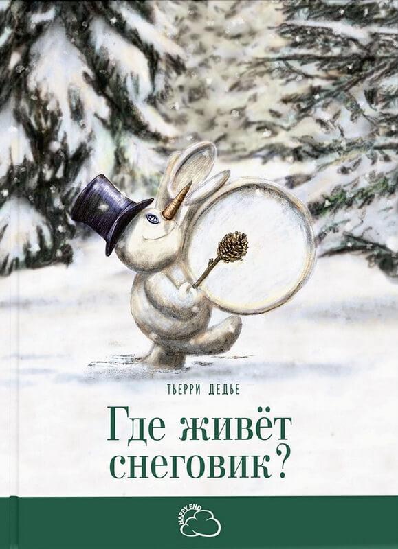 Купить Сказки, Где живёт снеговик?, Тьерри Дедье, 978-5-91921-774-9