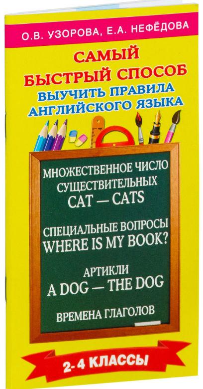Купить Самый быстрый способ выучить правила английского языка. 2-4 классы, Елена Нефедова, 978-5-17-094936-6