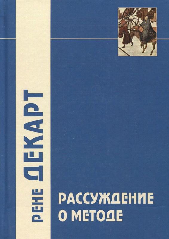 Купить Рассуждение о методе и другие произведения, Рене Декарт, 978-5-8291-2173-0